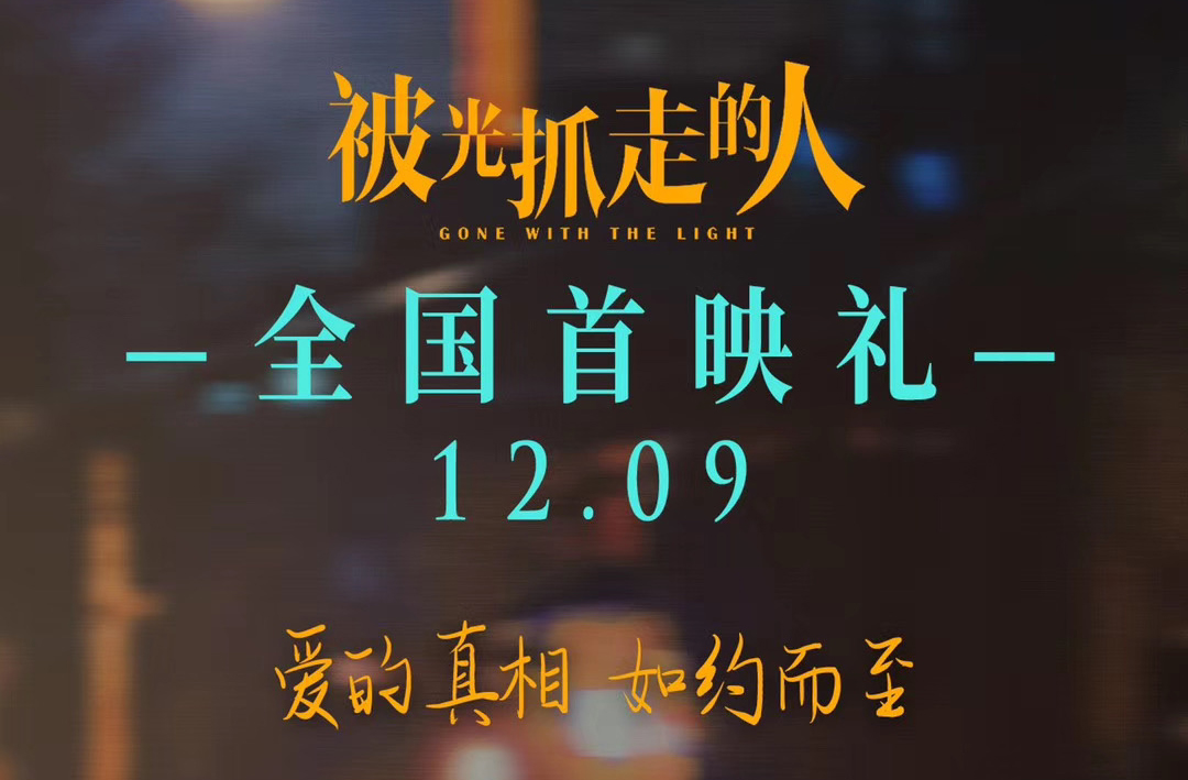 《被光抓走的人》北京首映礼