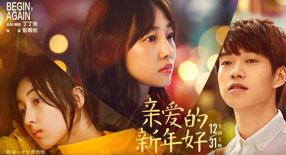 电影《亲爱的新年好》首映发布会