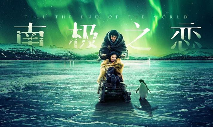 《南极之恋》终极预告