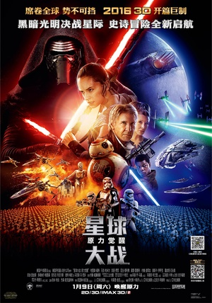 星球大战7:原力觉醒 Star Wars: The Force Awakens