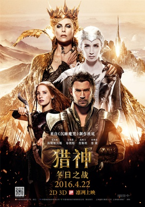猎神:冬日之战 The Huntsman: Winter's War