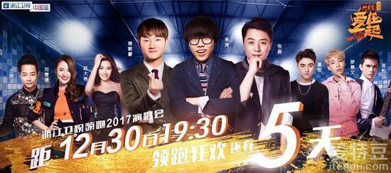 《中国好声音》《中国新歌声》学员加盟浙江2017演唱会