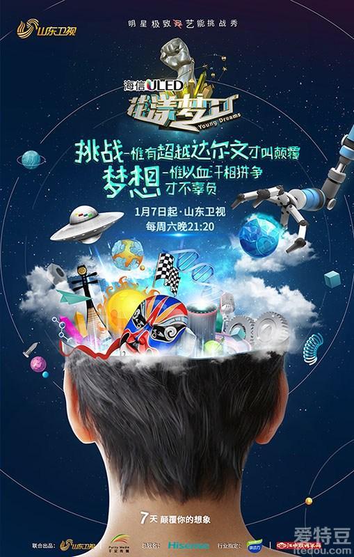 《花漾梦工厂》第二季概念海报曝光