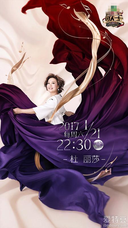 香港乐坛传奇杜丽莎首发加盟《歌手》