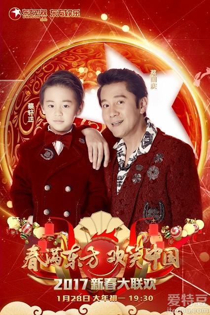 蔡国庆携子献唱东方春晚《当你老了》