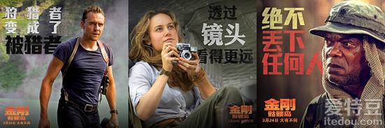"""电影《金刚:骷髅岛》曝光""""角色档案""""版海报"""