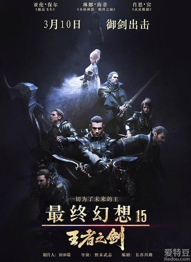 全CG电影《最终幻想:王者之剑》内地定档3月10日