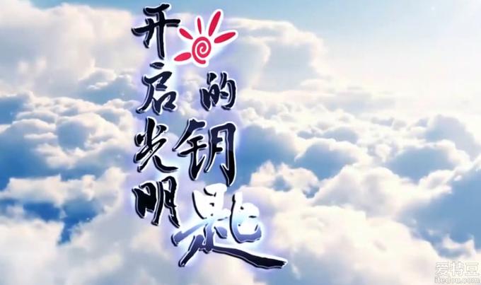 2016百部中国梦微电影入围作品《开启光明的钥匙》