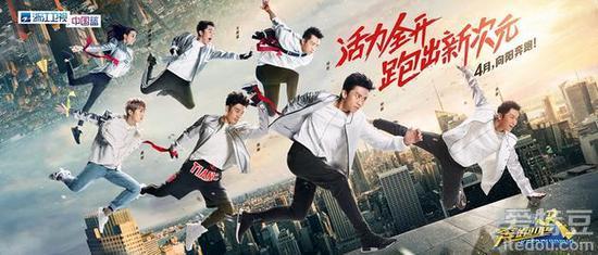 浙江卫视《奔跑吧》正式发布主视觉海报