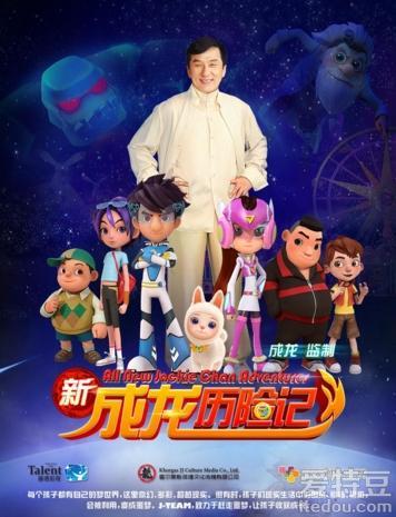 成龙现身动画片《新成龙历险记》发布会