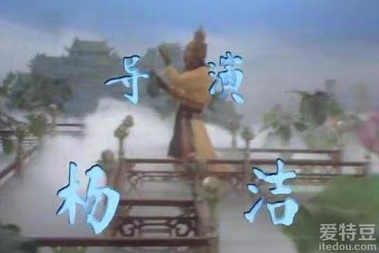 86版《西游记》导演杨洁于4月15日去世