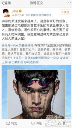 孙杨发文确定参演电视剧《浪花一朵朵》