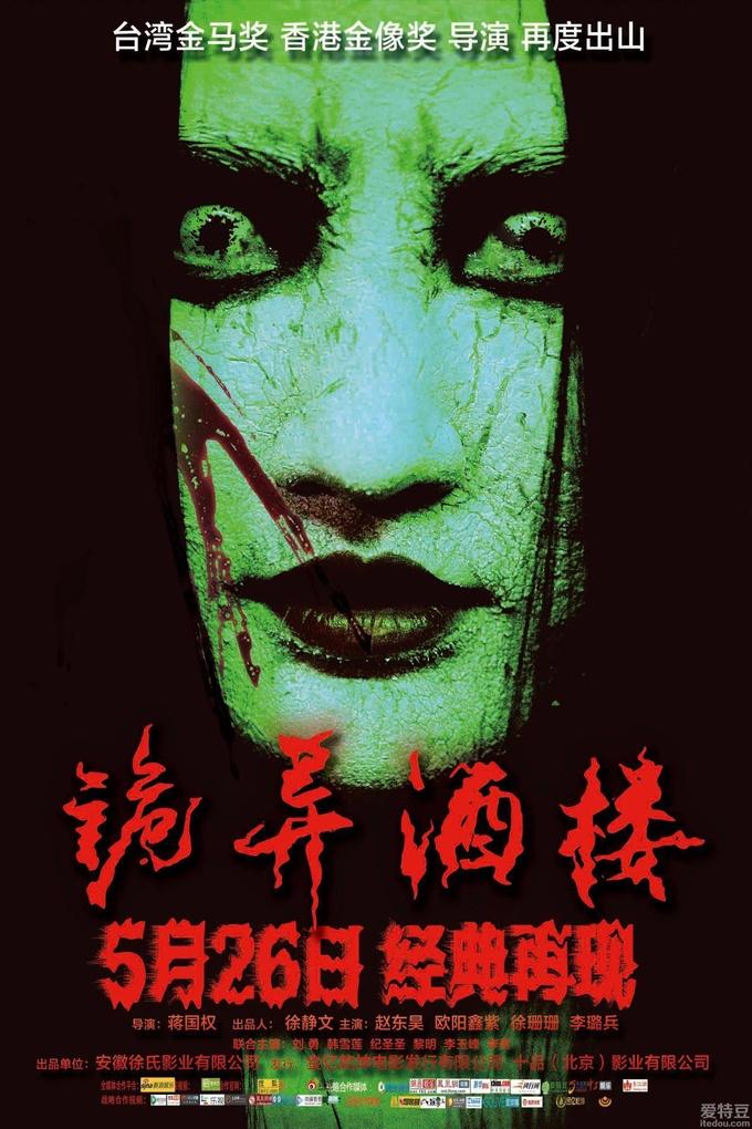 香港电影《诡异酒楼》5月26日全国上映