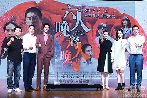 《六人晚餐》首映礼 窦骁张钧甯虐恋