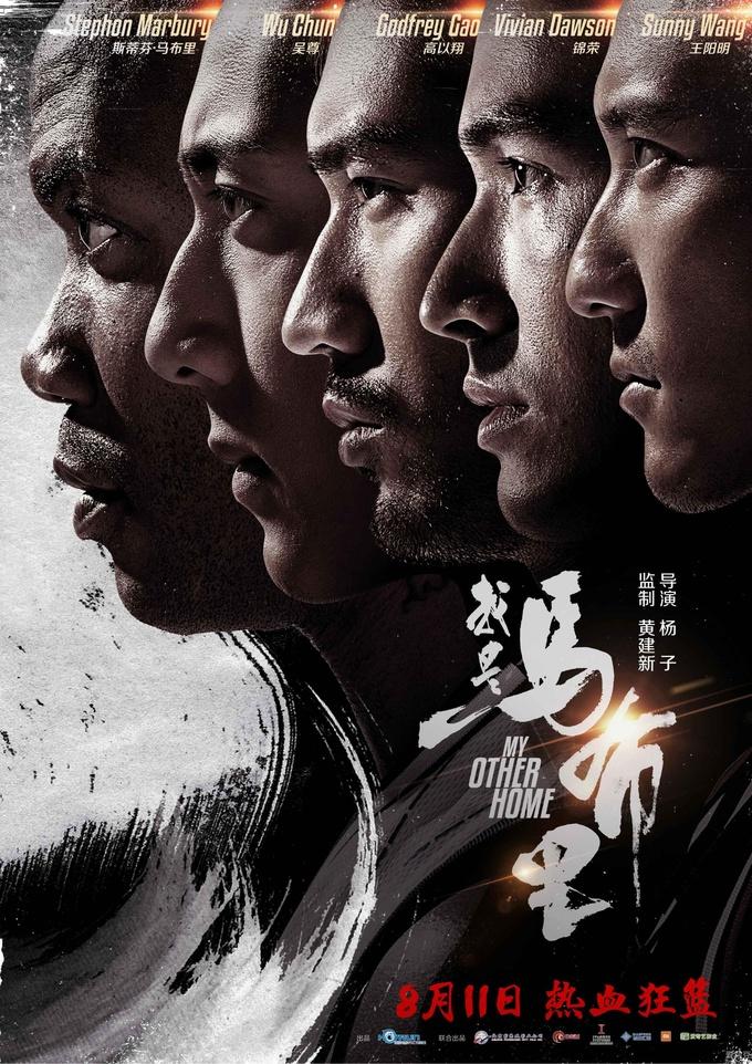 电影《我是马布里》定档8月11日