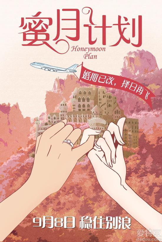 电影《蜜月计划》改档9月8日