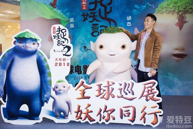 杨祐宁出席《捉妖记2》电影展全球首展发布会
