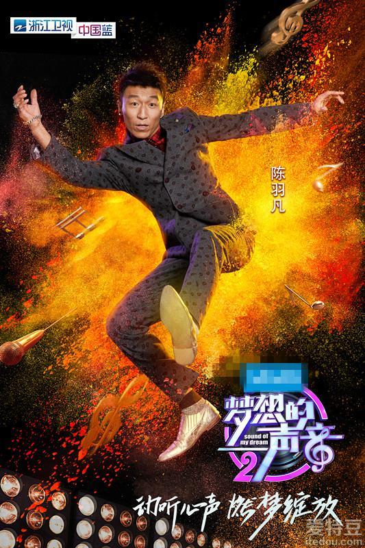 《梦想的声音》第二季导师羽泉海报曝光