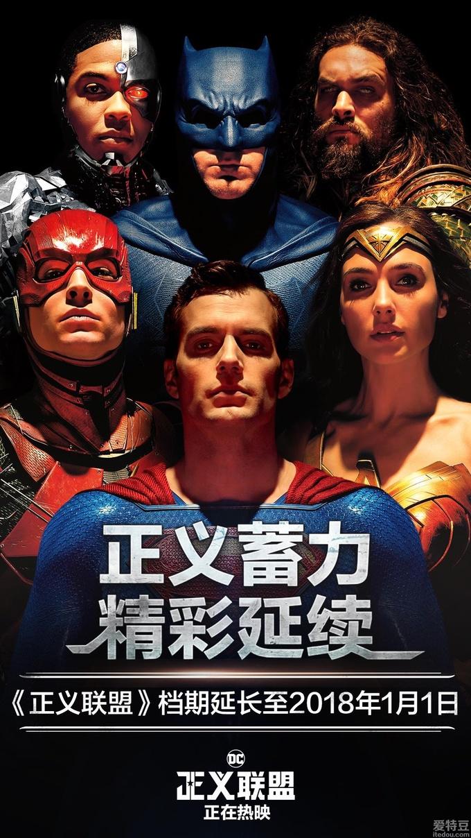 DC电影《正义联盟》密钥延期至1月1日