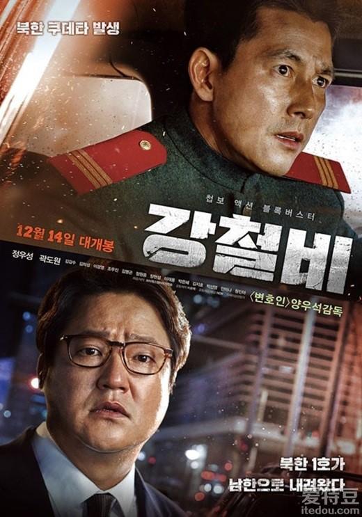 韩国电影《钢铁雨》夺冠 玄彬动员千万观众