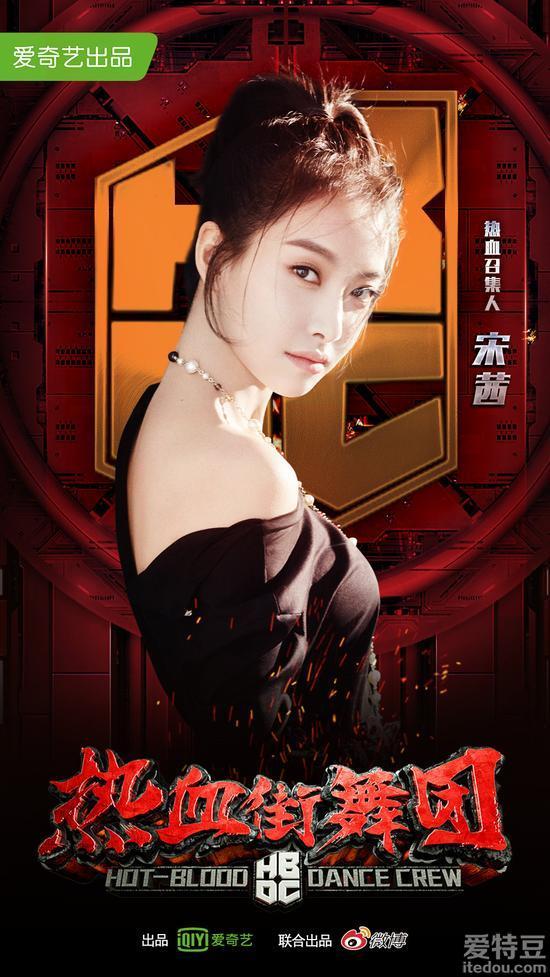 宋茜担任爱奇艺网综《热血街舞团》热血召集人
