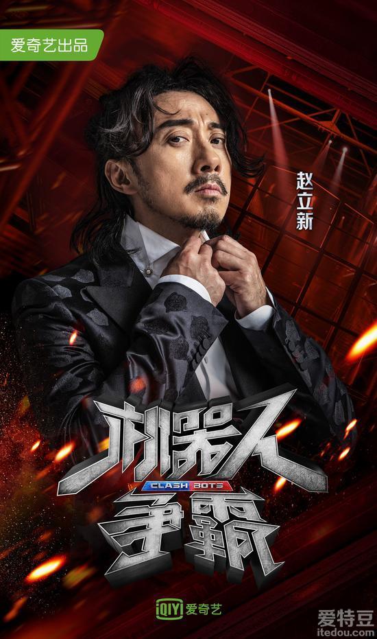 赵立新加盟剧情式真人秀《机器人争霸》