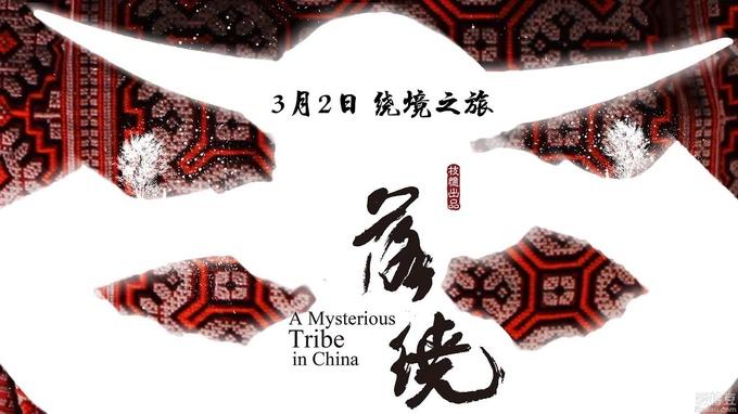 电影《落绕》2月6日起 开启贵州全省点映