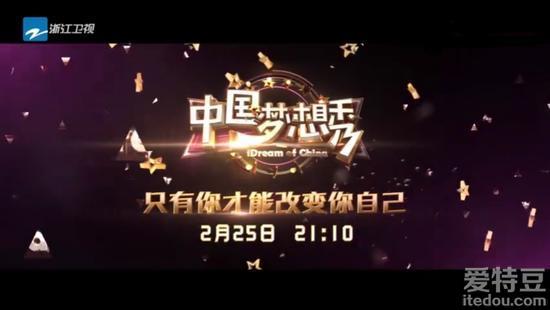 《中国梦想秀》第十季2月25日改版回归