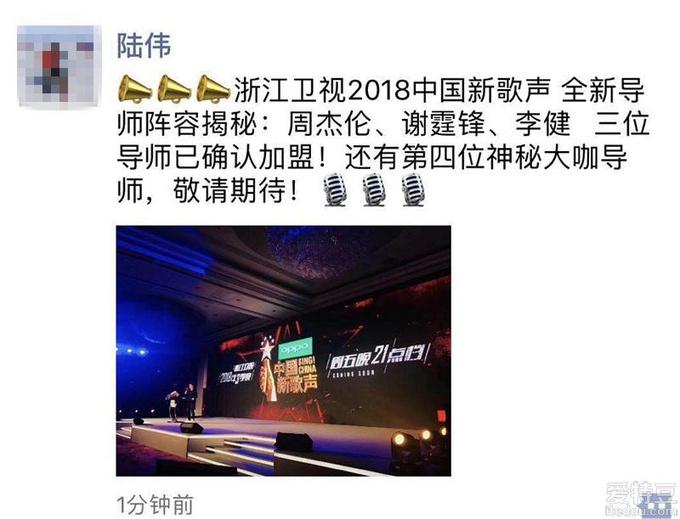 《中国新歌声》曝光导师阵容 周杰伦李健谢霆锋加盟
