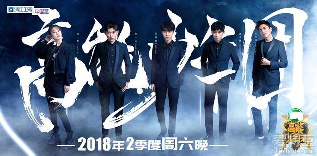 《高能少年团》第二季首版主题海报公开