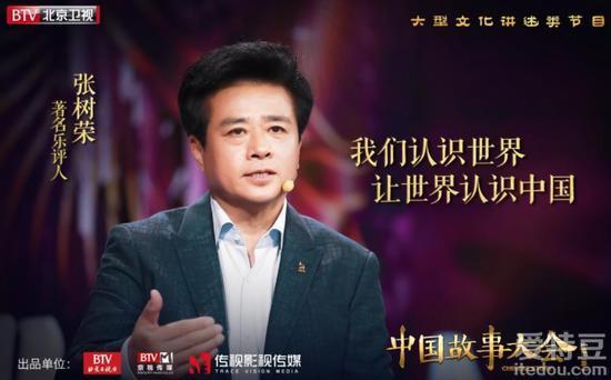 《中国故事大会2》蔡国庆携冯提莫合唱