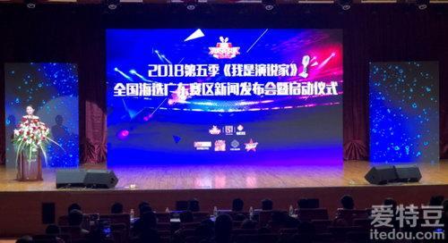 《我是演说家》第五季广东赛区海选正式启动