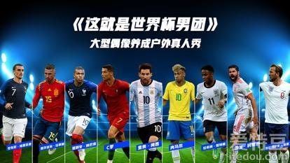 《这就是世界杯男团》第一期A组分班完成