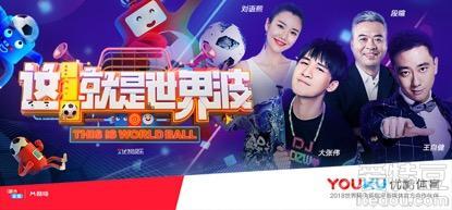 世界杯帮姜文抢票房 帮鹿晗抢超话?