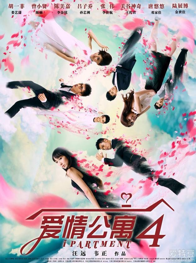 《爱情公寓5》正式备案 新演员加盟