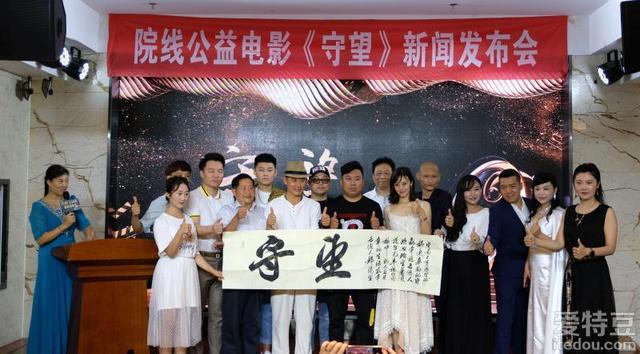 金良主演电影《守望》新闻发布会在潍坊举行