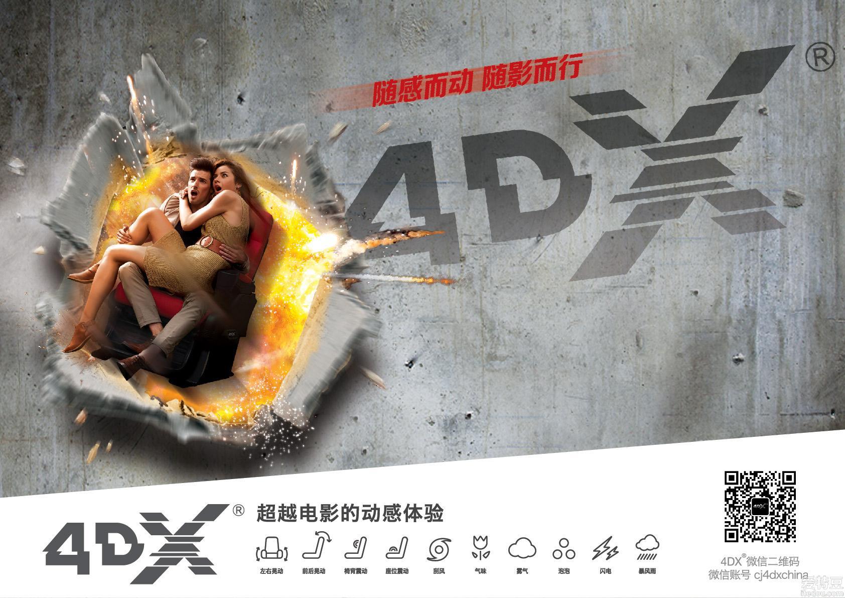 第三季度4DX全球票房创新高9000万美元