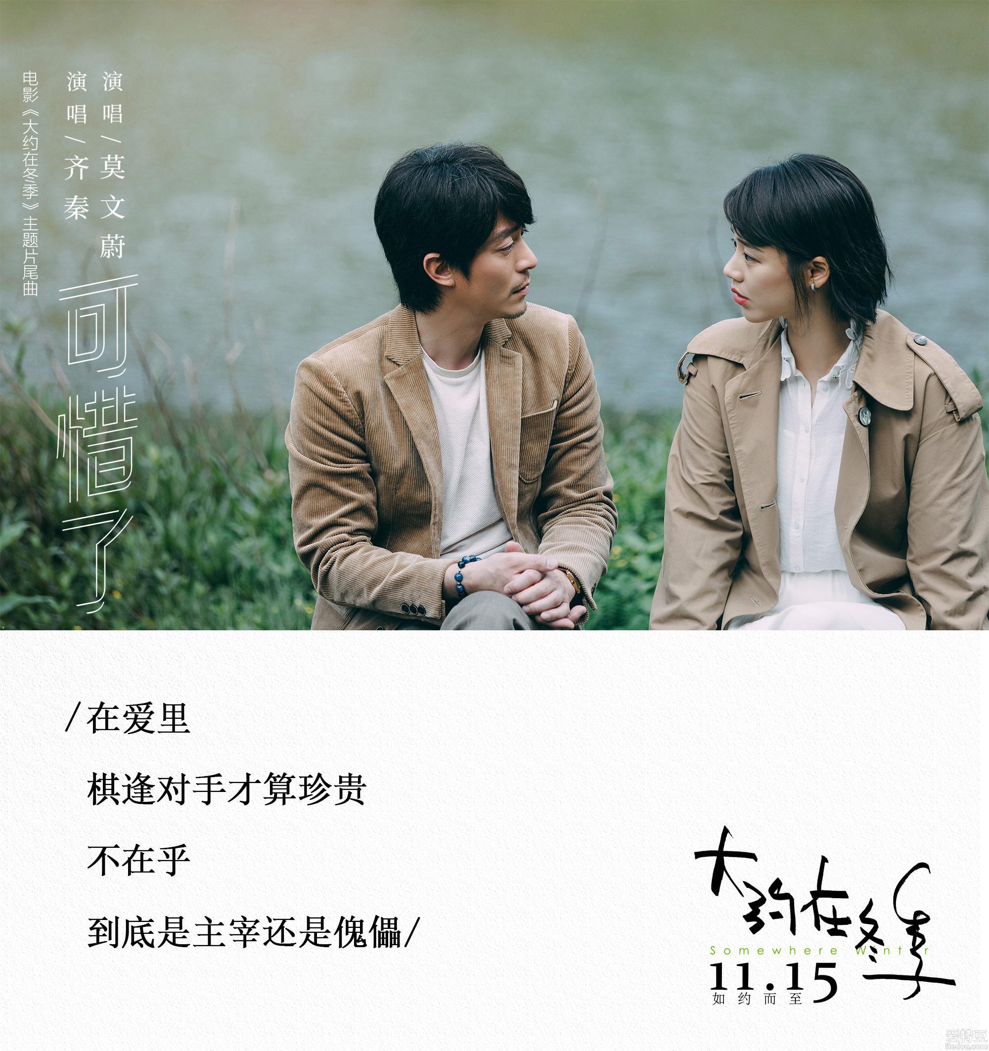电影《大约在冬季》发布片尾曲 齐秦莫文蔚深情对唱