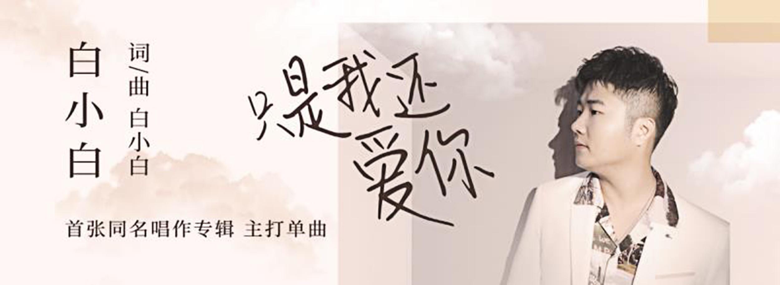 白小白《只是我还爱你》首发 自爆已经写不出太美的爱情