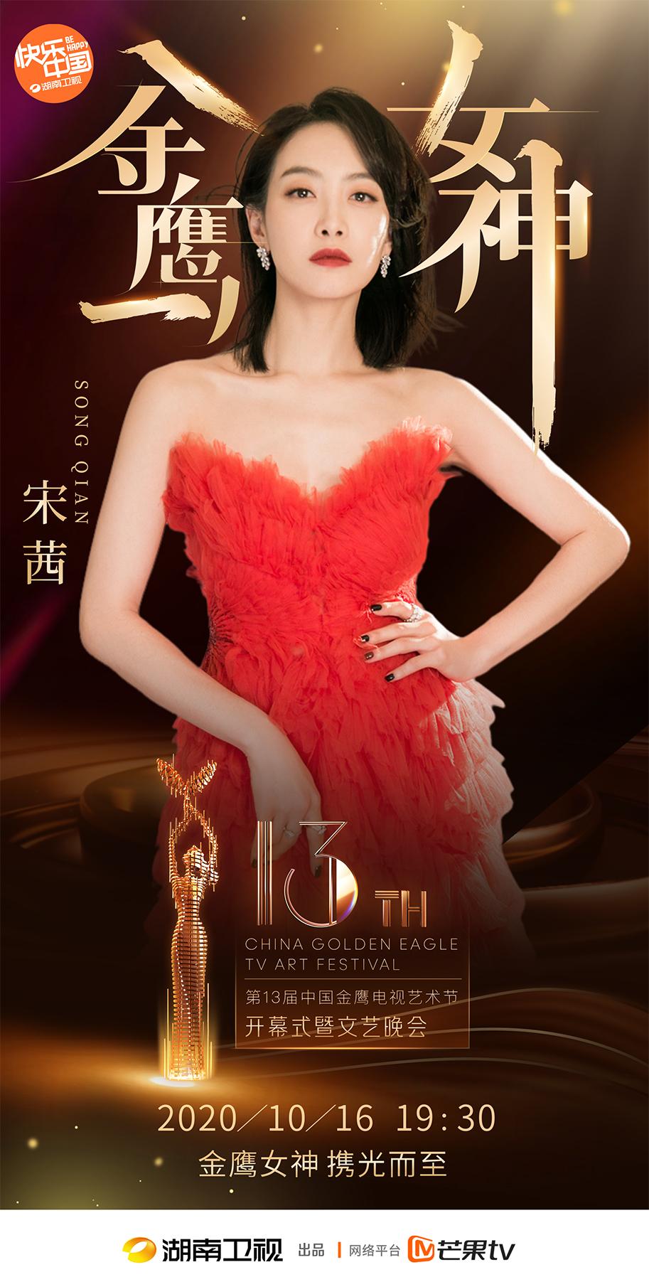 宋茜荣膺第13届中国金鹰电视艺术节金鹰女神