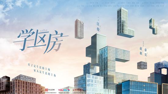 赵薇重返小荧幕 搭档秦昊演绎新剧《学区房》