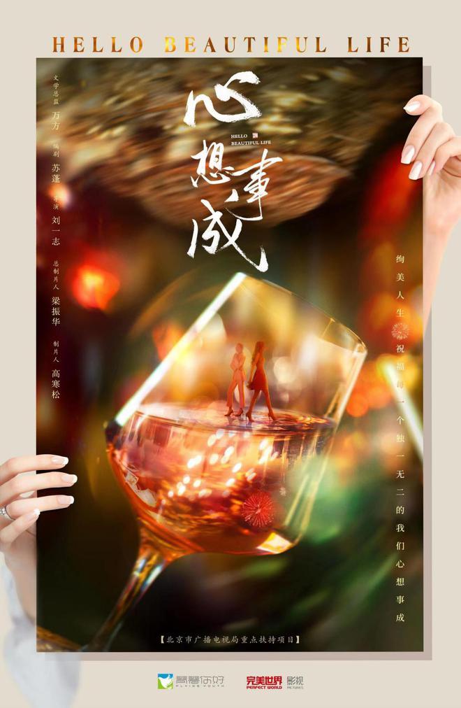 """电视剧《心想事成》公开""""绚美人生""""版概念海报"""