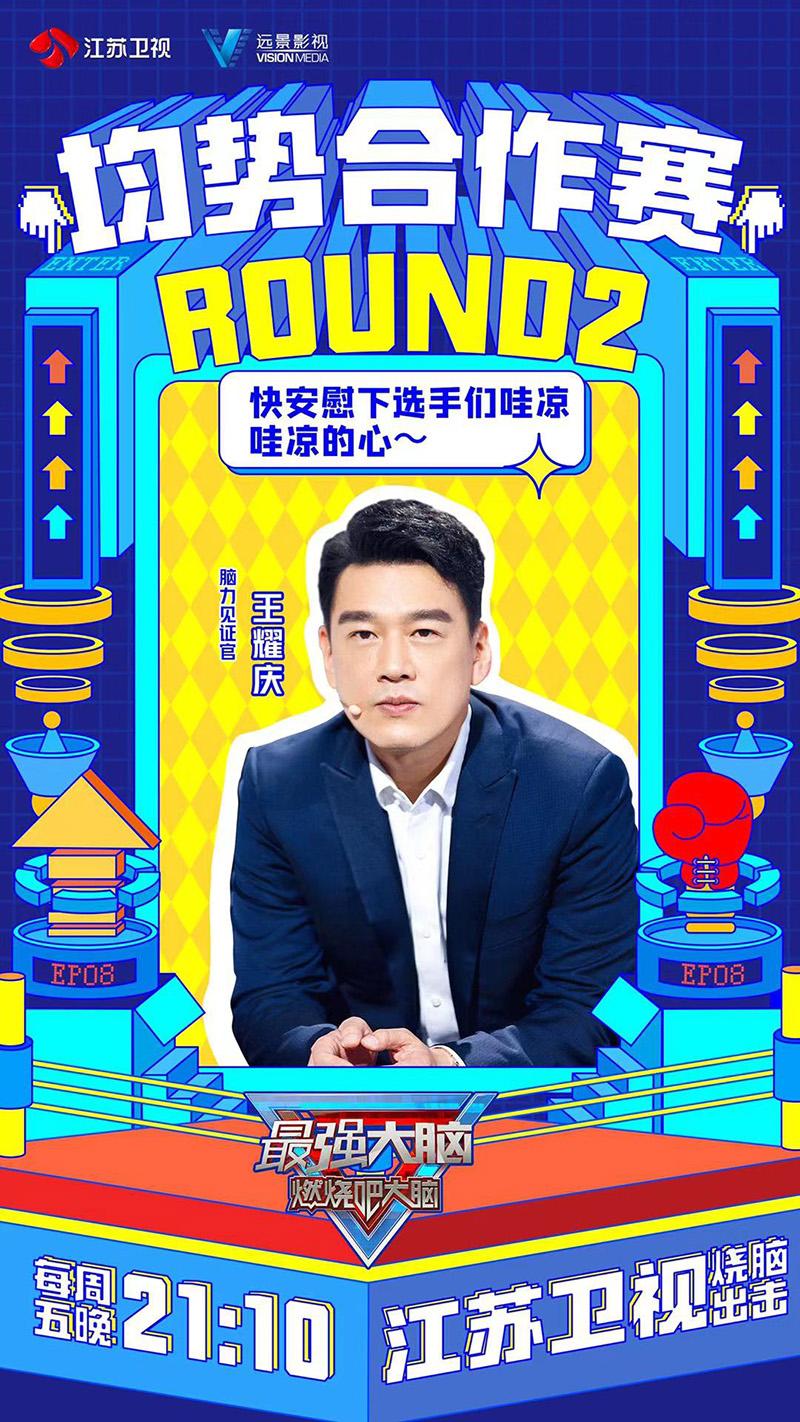 王耀庆《最强大脑8》一秒入戏现场飙演技