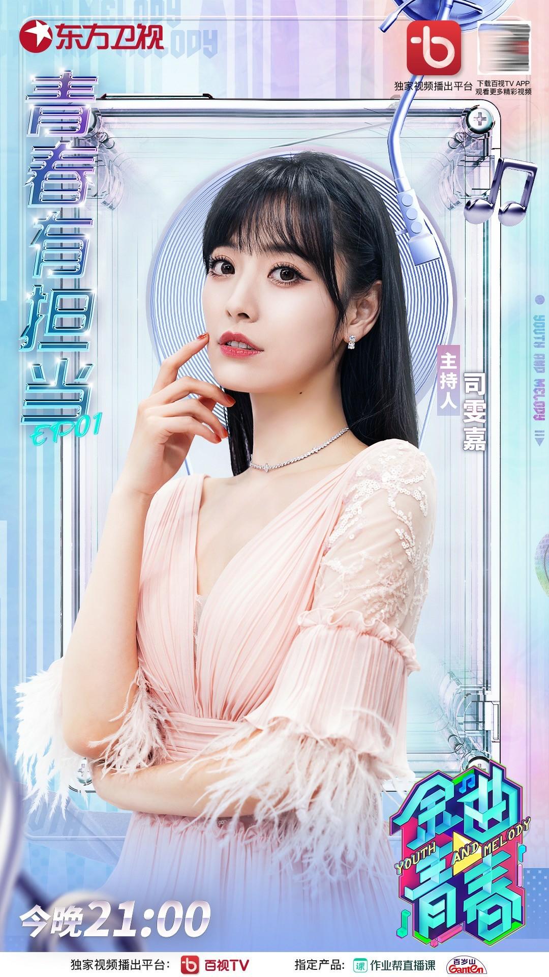 《金曲青春》司雯嘉再度主持热门音综