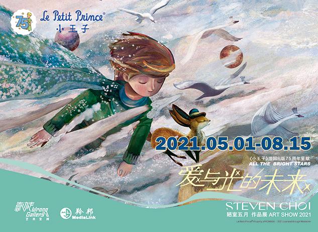 《小王子》75周年新版绘本画展五月一日开展在即