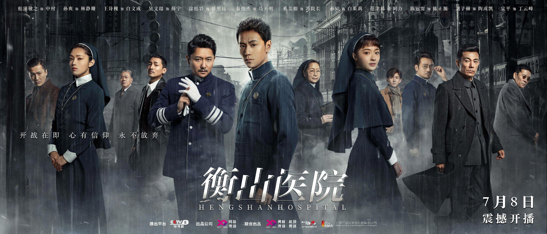 谍战剧《衡山医院》7月8日央视开播