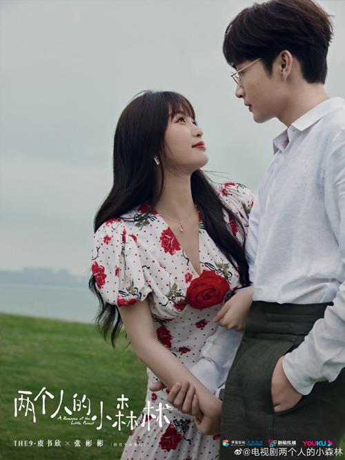 张彬彬虞书欣参演电视剧《两个人的小森林》