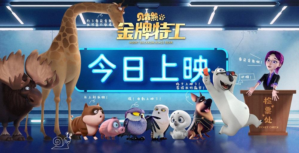 《贝肯熊2:金牌特工》爆笑之旅今日开启