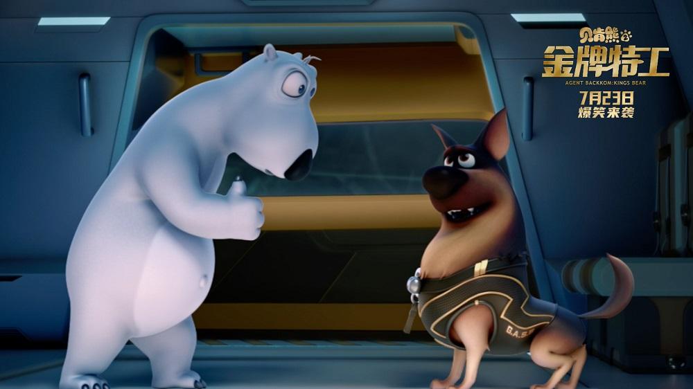 《贝肯熊2:金牌特工》带你感受特工温情