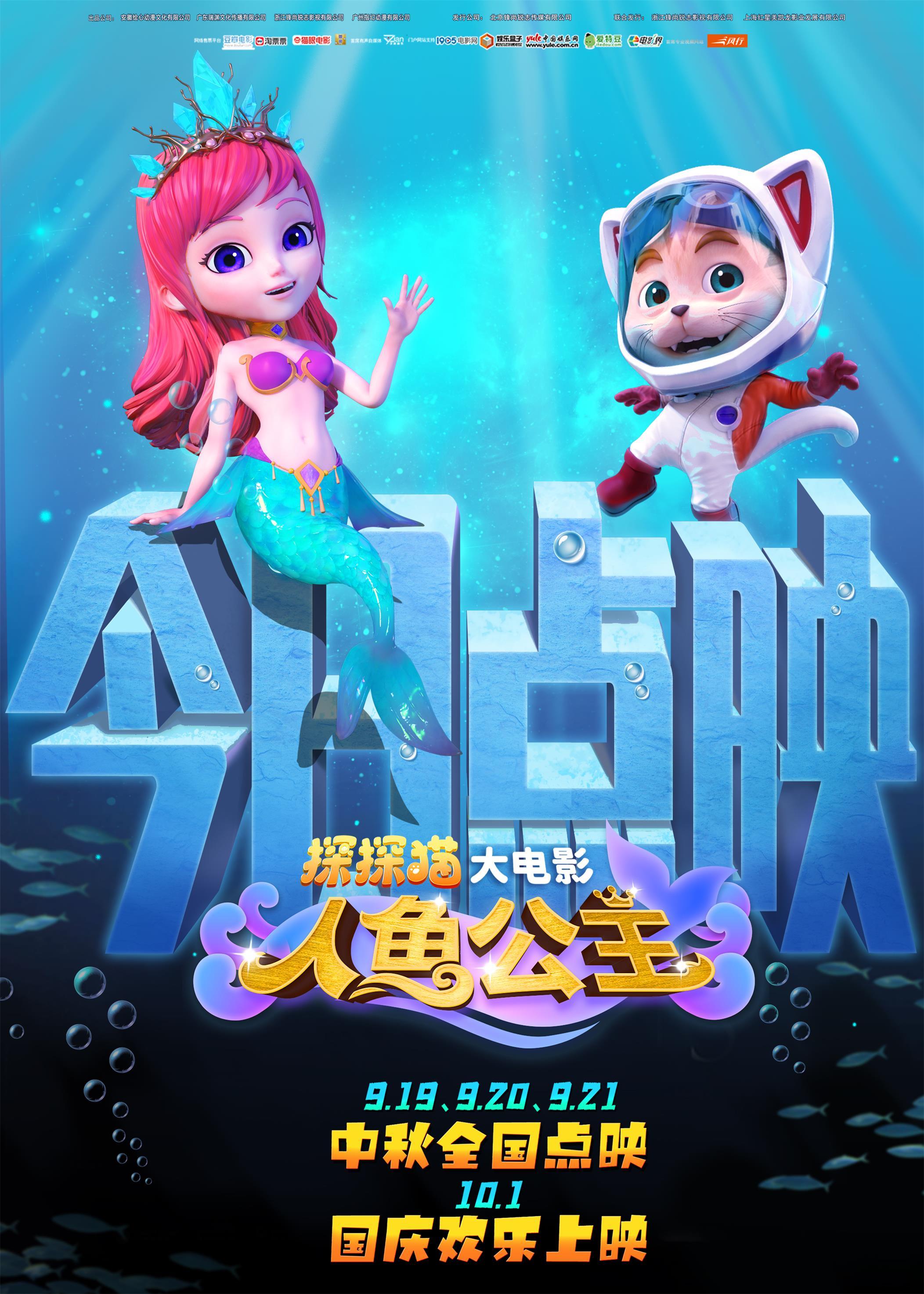 3D/2D动画电影《探探猫人鱼公主》今日全国点映